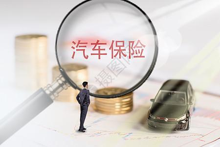 汽车保险背景图片