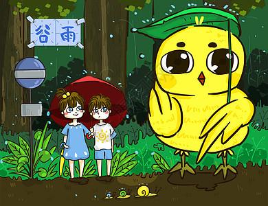 谷雨时节卡通插画图片