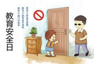 儿童教育安全图片