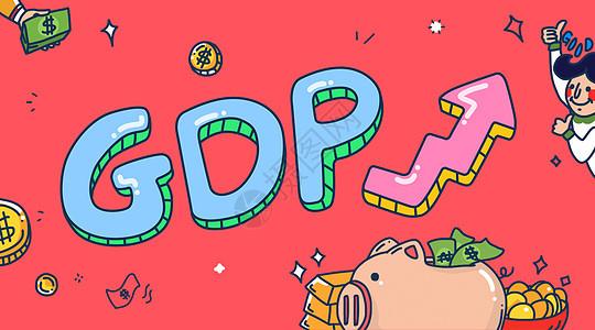 GDP增长手绘图片