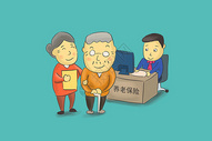 养老保险图片