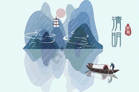 清明节中国风插画图片