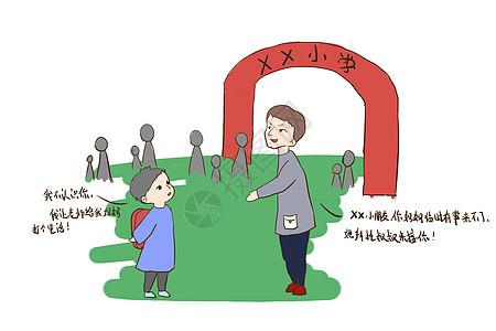 防拐防骗素材_防儿童溺水插画图片下载-正版图片400146888-摄图网