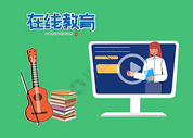 网络教育图片
