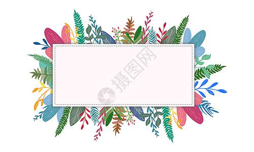 手绘叶子花卉装饰框高清图片