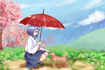 雨天的邂逅图片