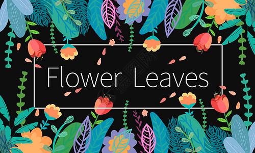 手绘鲜花叶子图片