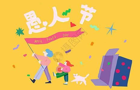 4.1愚人节插画图片