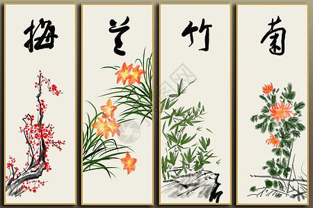 梅兰竹菊四屏国画图片