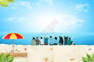海边春游聚会图片