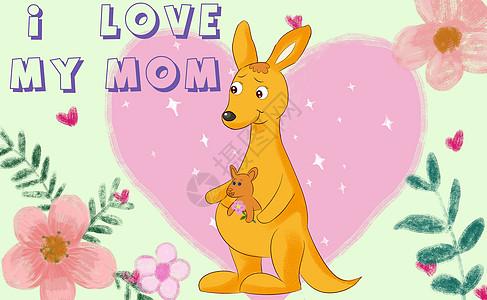 小袋鼠和袋鼠妈妈图片