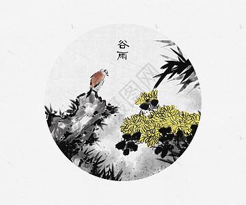 谷雨中国风水墨画高清图片