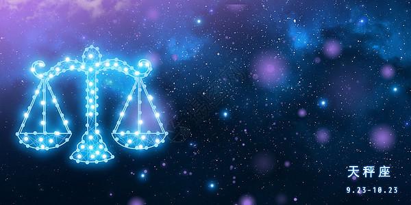 酷炫天秤座背景图片