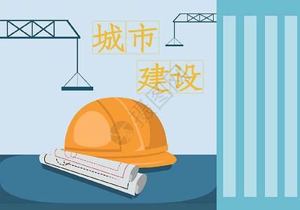城市建设背景图片