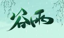 谷雨字体艺术背景图片