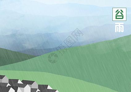 雨之谷图片