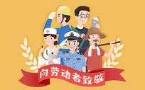 劳动节宣传海报图片