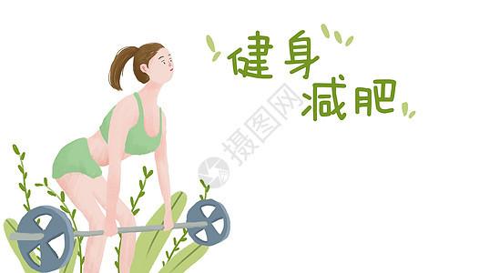 减肥运动图片