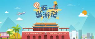 五一劳动节假期旅游海报图片