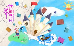 世界读书日图片