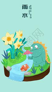 卡通小恐龙二十四节气图片大全