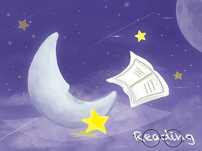 夜空的阅读时光图片