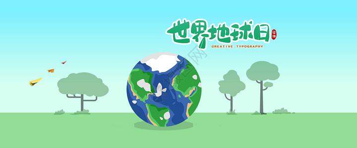 世界地球日 爱护地球 人人有责图片