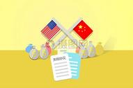中美贸易战,关税协议图片