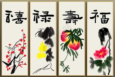 福禄寿喜四屏国画图片