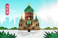 哈尔滨地标图片