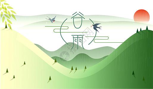 谷雨·燕与山图片