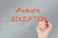 成人教育400128554图片