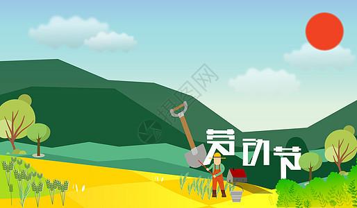 劳动节·耕种图片