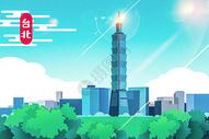 台北地标图片