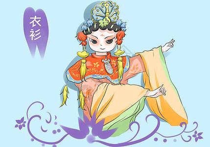 京剧 衣衫图片