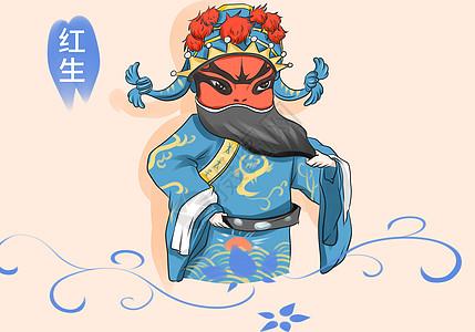 京剧红生图片