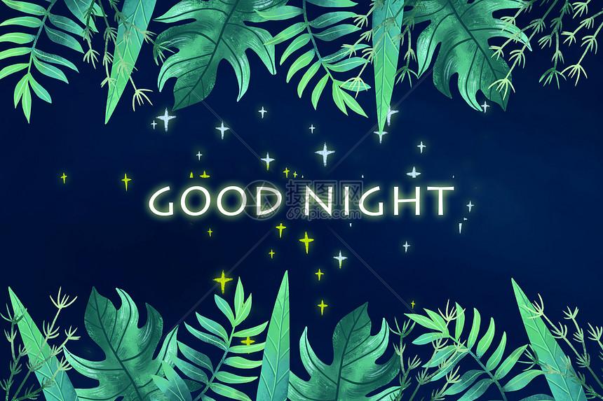 夜晚星光植被晚安字母背景图片