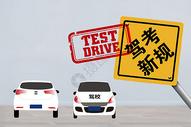 驾考新规背景图片