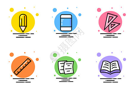 文具图标icon图片