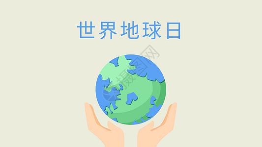 世界地球日 呵护地球图片