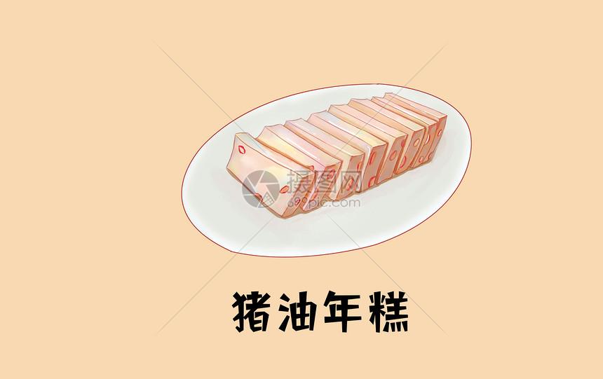 美食猪油年糕图片