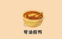 美食母油船鸭图片