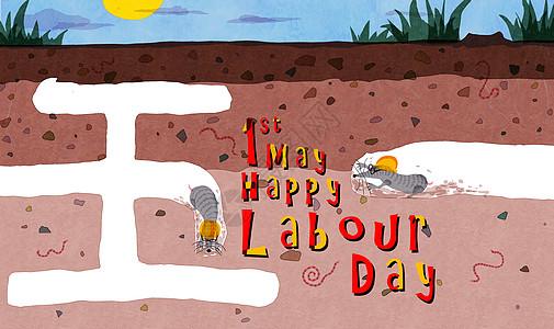 快乐劳动节图片