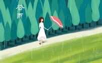 谷雨节气插画图片