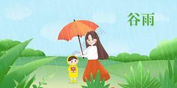 谷雨 妈妈带孩子出去游玩图片