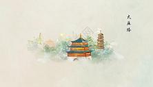 西安大雁塔图片