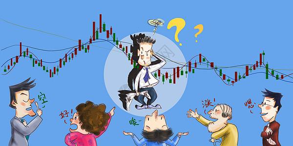 股票散户的困惑图片