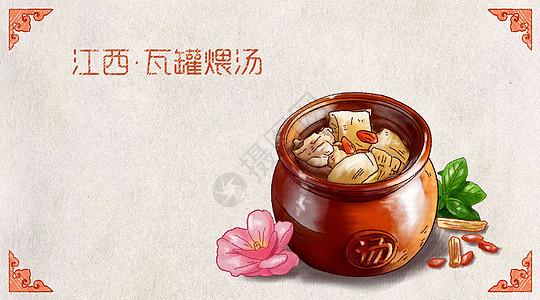 江西瓦罐煨汤图片