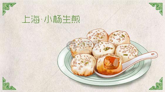 上海小杨生煎图片