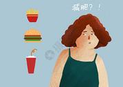 胖姑娘减肥图片